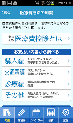 免費醫療App|これって医療費控除?2015|阿達玩APP
