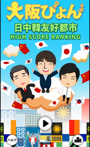 大阪ぴょん!日中韓友好都市HighScore Ranking