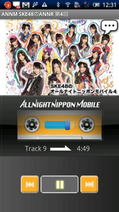 SKE48のオールナイトニッポンモバイル第4回- screenshot