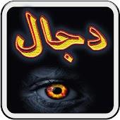 Aik Ankh Wala Dajjal In URDU