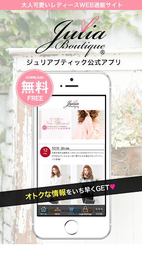 ジュリアブティック【公式】アプリ
