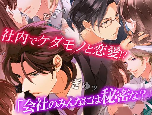 社内のケダモノっ!?+乙女の社内恋愛 無料恋愛ゲーム