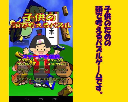 無料解谜Appの子供の頭で考えるパズル|記事Game