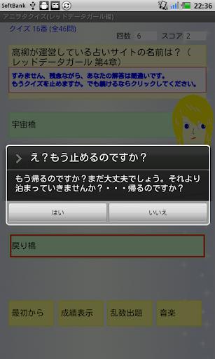 玩益智App アニヲタクイズ(RDG レッドデータガール編)免費 APP試玩