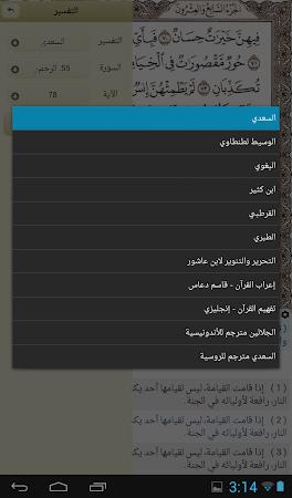 Ayat - Al Quran 2.8.1 screenshot 308032