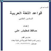قواعد اللغة العربية 6 علمي
