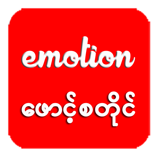 Emotion Fontstyle file APK Free for PC, smart TV Download