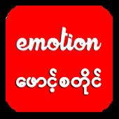 Emotion Fontstyle