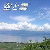 写真集『空と雲』