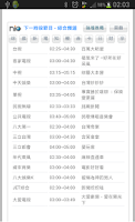 Screenshot of 台灣即時電視節目表