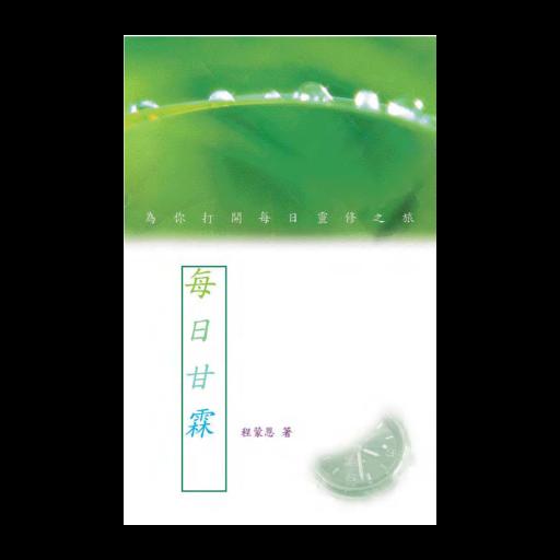 每日甘霖 (试阅版)(简) 書籍 App Store-愛順發玩APP