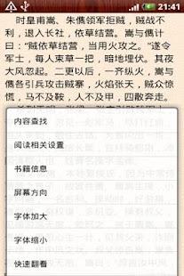 玩教育App|三國演義免費|APP試玩