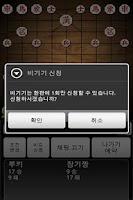 Screenshot of 장기 온라인