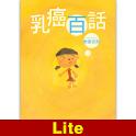 乳癌百話【Lite版】 logo