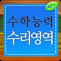 수능기출문제-수리영역 icon