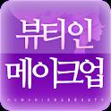 뷰티인 메이크업 logo