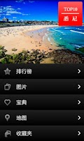 Screenshot of 悉尼全攻略