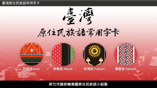 臺灣原住民族語常用字卡
