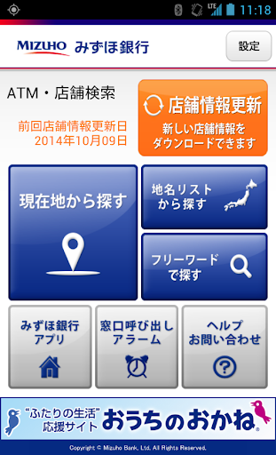 Download にゃんころりん(バランスチェック) APK 1.0 by artis.inc - Free ...