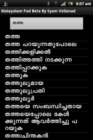 Malayalam To Arabic Dictionary- screenshot
