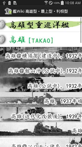 【Wikipedia+画像】重巡 2高雄型・最上型・利根型