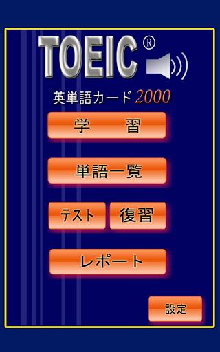 玩教育App|TOEIC重要英単語(発音版)免費|APP試玩