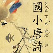 Kid Tang Poem