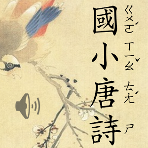 國小唐詩(人聲朗讀 語音搜尋)