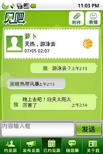 绿箭见吧- screenshot thumbnail