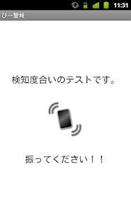 びー警報(防犯ブザーウィジェット)- スクリーンショットのサムネイル