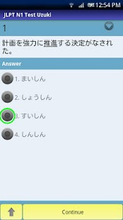 JLPT Practice Test: N1 Sakura - screenshot thumbnail