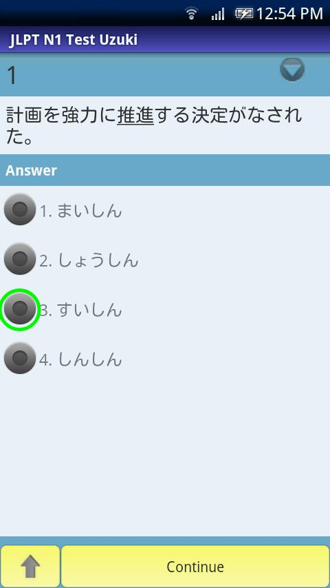 JLPT Practice Test: N1 Sakura - screenshot