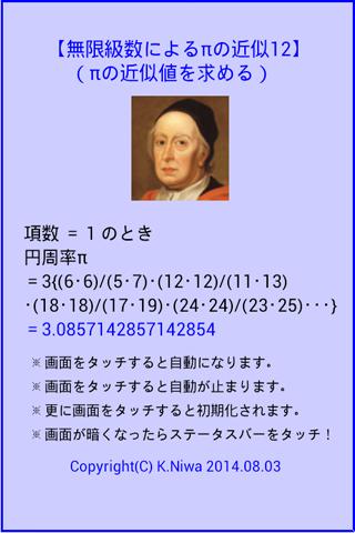 円周率πの近似12
