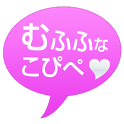 むふふなこぴぺ【エッチな話・体験談】 icon