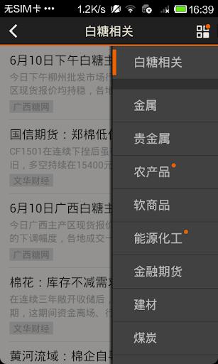 玩財經App|文華財經隨身行免費|APP試玩