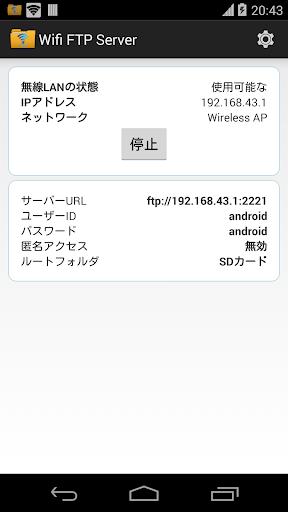 無料工具Appの無線LANのFTPサーバー Wi-Fi FTP Server|記事Game