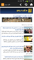 Screenshot of مأرب برس Mareb Press