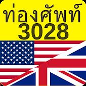 ท่องศัพท์ 3028