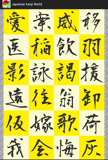 Japanese Kanji World