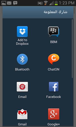 玩書籍App|أقوال محشيشيين免費|APP試玩