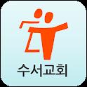 수서교회 icon