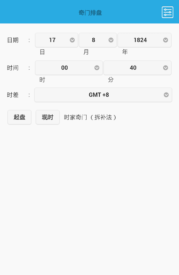 mQimen 奇门排盘 - screenshot
