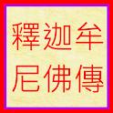 釋迦牟尼佛傳(白話)