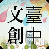 臺中文創聚落