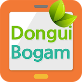 The Dongui Bogam in my hand