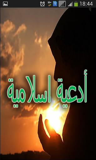أدعية اسلامية 2015