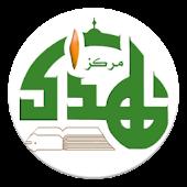 مركز الهدى - Al Huda