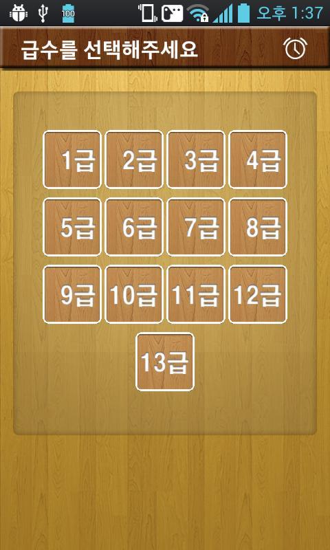 만점 받아쓰기 1학년 1학기 - screenshot