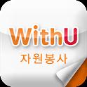 위드유(WithU 자원봉사) icon