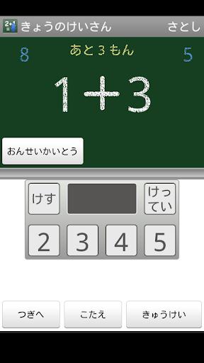 今日の計算